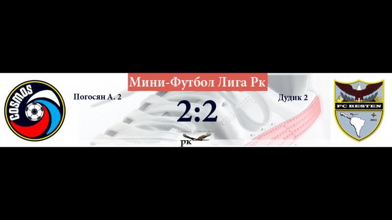 Рк-23 Космос - Бестен Кубок 1/16