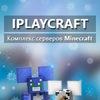Minecraft сервера - IPLAYCRAFT [1.7.10 - Моды]