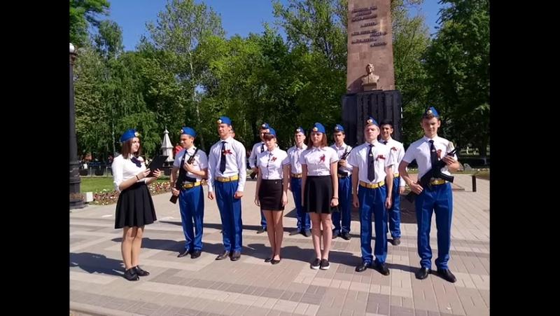 Торжественная клятва перед заступление в Почетный караул на Посту 1 участниками военно-патриотического клуба Патриот МБОУ-СОШ