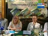 В Иркутске начались «Литературные вечера», Вести-Иркутск