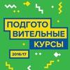 Факультет довузовского образования НИУ ВШЭ - СПб