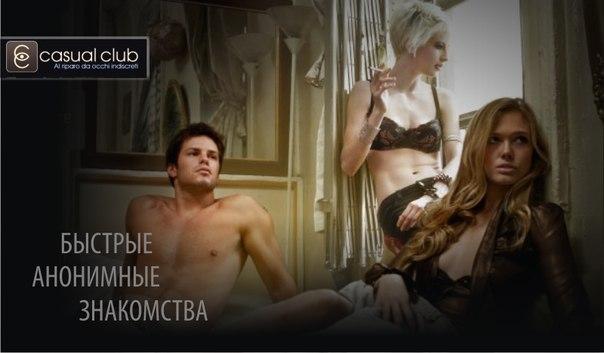 klub-seks-bez-obyazatelstv