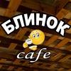 Cafe БЛИНОК