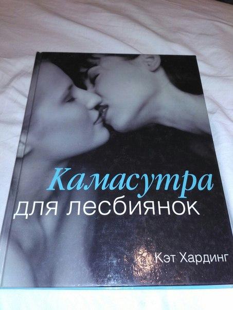rukovodstva-kamasutra-dlya-lesbiyanok-ket-harding