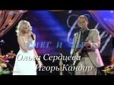 Игорь Кандур и Ольга Сердцева - Снег и ты