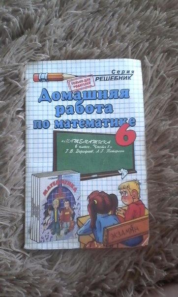 математика 4 класс петерсон учебник часть 1