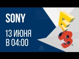 E3: Пресс-конференция Sony [God of War, Days Gone, Uncharted: The Lost Legacy, The Last of Us 2]