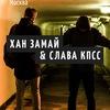 ЗАМАЙ & СЛАВА КПСС | 17.12 - Москва | Live Stars