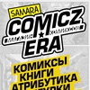 Comicz Era | Магазин Комиксов | Самара