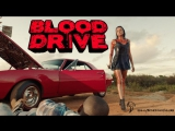 КРОВАВАЯ ГОНКА | BLOOD DRIVE (2017) Trailer #1 HD SYFY Grindhouse [SHADOW DUB]