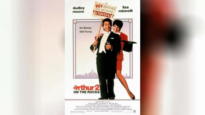 Артур (1996