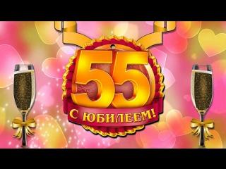 Поздравление мамочке с 55 летием 33