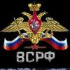 ВООРУЖЕННЫЕ СИЛЫ РОССИЙСКОЙ ФЕДЕРАЦИИ © ВСРФ