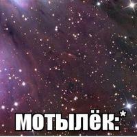 Настена Мотылек