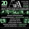 Концерт АкАссо 20 ноября