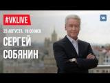 #VKLive: Сергей Собянин