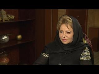 Валентина Матвиенко после встречи с королём Саудовской Аравии дала эксклюзивное интервью