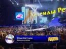 """Легеды Ретро-FM. Песня """"Белые розы"""" (2006). Поёт Юрий Шатунов."""