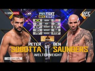 UFC Fight Night 109 Питер Соботта vs Бен Сондерс полный бой