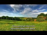 Сколовы Виталий и Наталья - Моя Земля (Video Lyric, Текст Песни)
