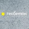 Geobeton Arkhitekturny-Beton