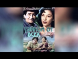 Тайком от всех (1956)  Chori Chori