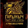 Артисты на свадьбу в Астрахани. Театр ГорыныЧ ©