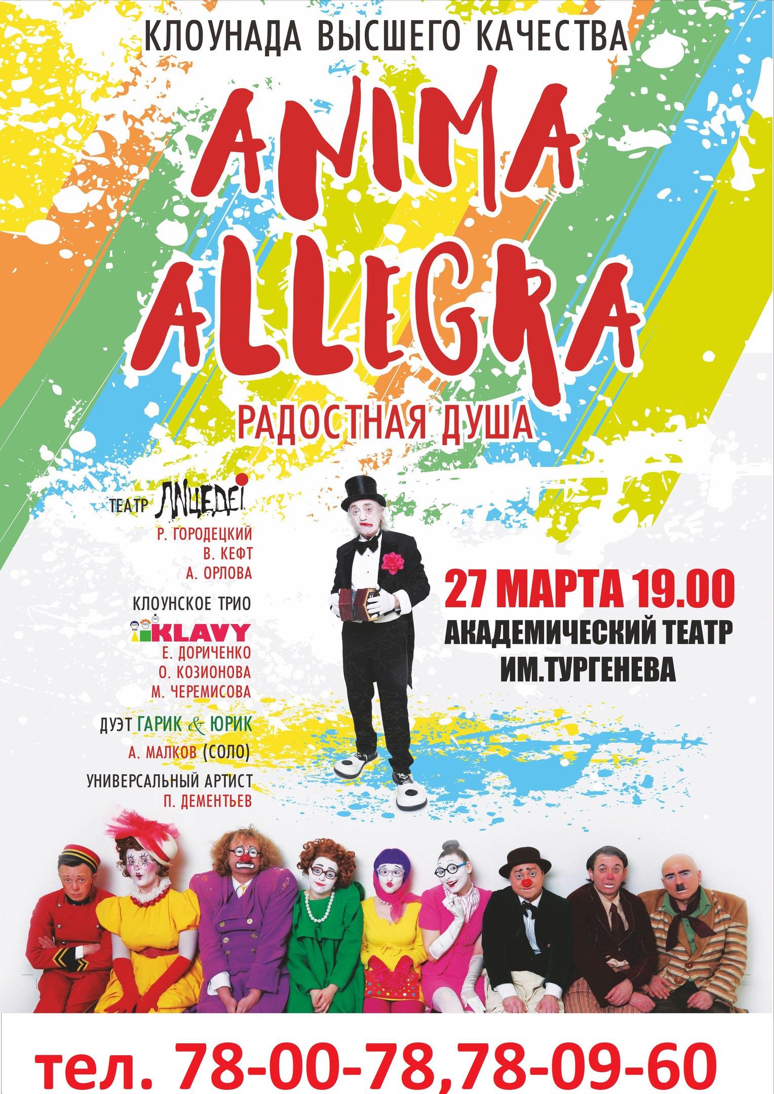Anima Allegra — Радостная душа