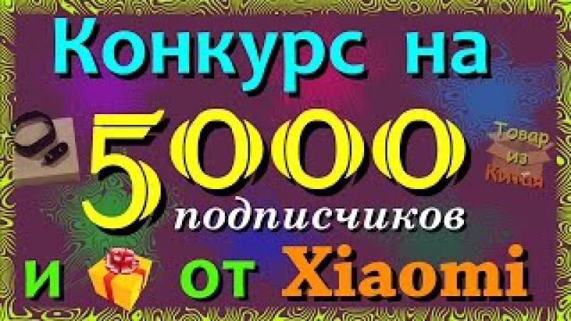Конкурс: 5000 ПОДПИСЧИКОВ и ПРИЗ от XIAOMI на канале СЕРГЕЯ и ВАЛЯ ГРАЧЁВЫ