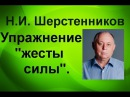 Шерстенников. Упражнение «жесты силы» показывает Н.И. Шерстенников.