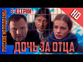 ДОЧЬ ЗА ОТЦА HD. 3-4 серии из 4. Новые русские мелодрамы 2016