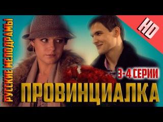 ПРОВИНЦИАЛКА 3-4 серии из 4. Новые русские мелодрамы 2016