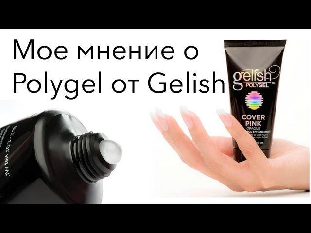 Как работать полигелем Polygel от Gelish   Обзор продукта
