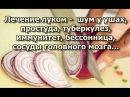 Лечение луком - шум в ушах, простуда, туберкулез, иммунитет, бессонница, сосуды головного мозга...