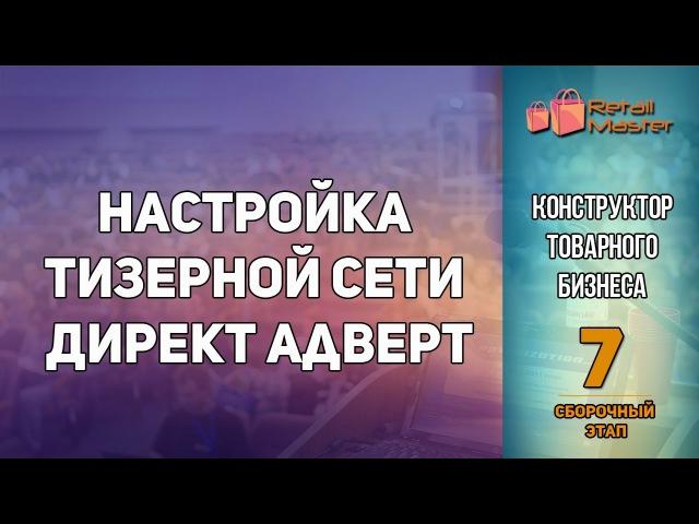7-й шаг. Настройка тизерной сети Директ Адверт