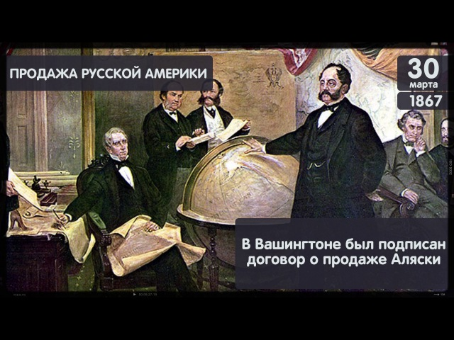 Продажа Русской Америки / Видеокалендарь VSE42.RU