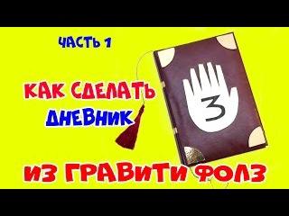 Как своими руками сделать дневник гравити фолз своими руками как настоящий фото 140