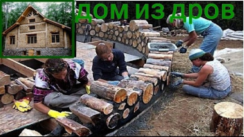 Дом из дров дешево тепло эко House of wood