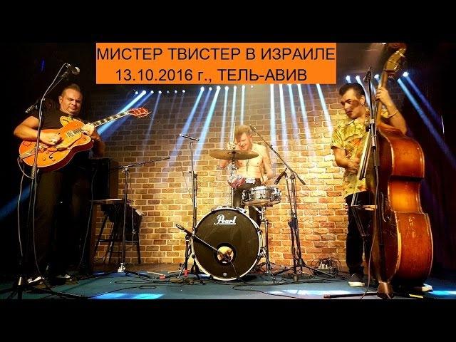 Группа МИСТЕР ТВИСТЕР в Тель-Авиве | Рокабилли | Rockabilly | Evque