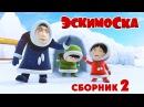 Эскимоска. Серии (14 -26)