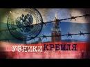Історія в'язнів Кремля Савченко Сенцов Карпюк Кольченко Нескорені