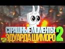 СТРАШНЫЕ МОМЕНТЫ ЭДУАРДА ШИМОРО 2