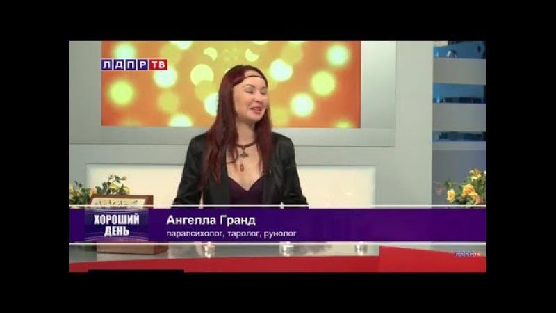 Ангелла Гранд в прогамме Хороший день на ЛДПР-ТВ