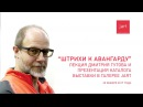 Лекция Дмитрия Гутова к выставке в галерее Jart Штрихи к авангарду