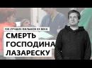 Антон Долин о фильме Смерть господина Лазареску 100 лучших фильмов ХХ века