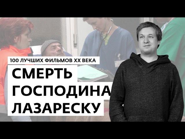 Антон Долин о фильме Смерть господина Лазареску - 100 лучших фильмов ХХ века