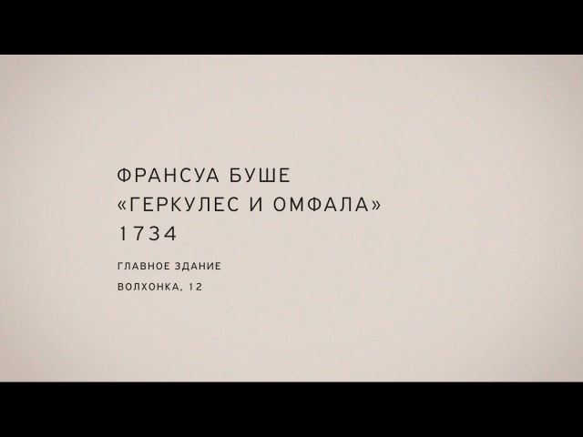 Ирина Нахова. «Геркулес и Омфала» Франсуа Буше (1734)