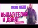 РУЛЕТКА НА GTARP CRMP - ВЫПАЛ ГЕЛИК И ДОНАТ!!