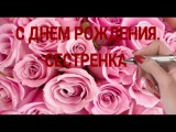 #С_Днем_рождения_сестренка #Замечательное_поздравление