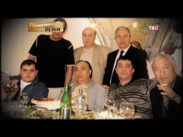 Дед Хасан как хоронят воров в законе 2016